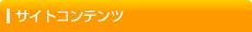 リーチ麻雀さかえ:八王子店サイトコンテンツ
