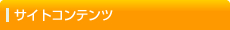 リーチ麻雀さかえ:鹿児島店サイトコンテンツ