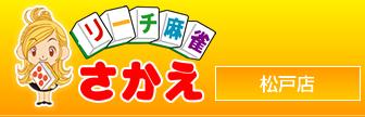 リーチ麻雀さかえ:松戸店